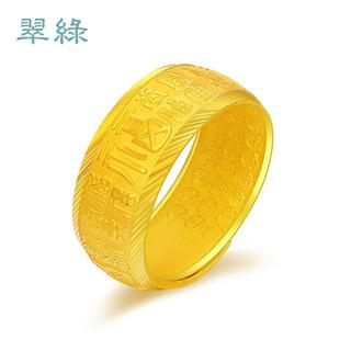 CUILU 翠绿 珠宝 黄金戒指 足金999多福百福戒指 可调节活口金戒指男女款送老公送爸爸送妈妈 5-5.3克