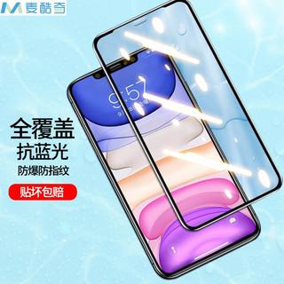 麦酷奇maikuqi 苹果X MAX/11PROMAX手机通用钢化膜高清全屏全覆盖防爆防指纹玻璃贴膜抗蓝光前膜