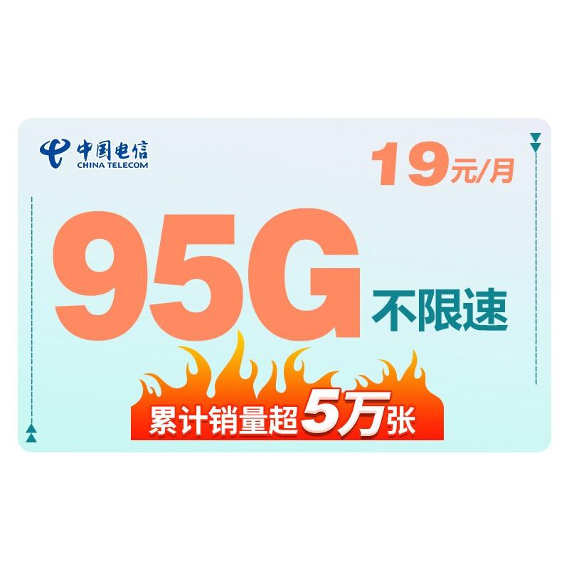流量卡电话卡 95G不限速300分钟通话