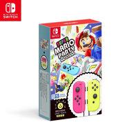 Nintendo 任天堂 国行 Switch游戏套装 超级马力欧派对Joy-Con 特别版