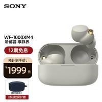 SONY 索尼 WF-1000XM4 真无线蓝牙耳机