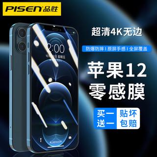 PISEN 品胜 苹果12钢化膜iPhone12零感无边12Promax高清手机膜mini超薄全屏11覆盖xs玻璃pro贴膜全包防摔保护max超清