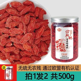 福寿果 宁夏中宁免洗大颗粒特优级红枸杞 250g*2罐