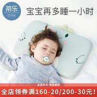 蒂乐 婴儿枕头亲肤棉宝宝记忆枕1-2-3岁透气印花儿童枕头宝宝枕小孩幼儿婴儿枕春夏四季