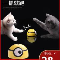 猫咪玩具抖音同款宠物自嗨电动小黄人猫解闷自动感应猫猫逗猫神器