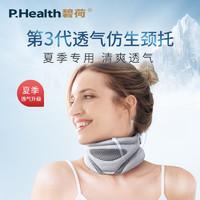 P.Health 碧荷 透气仿生颈托-标准版