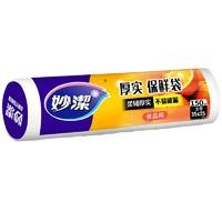 Xtraclean 巧妙洁 保鲜袋 150只(35*25cm)