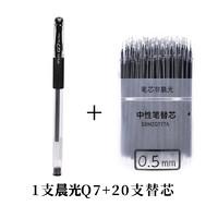 M&G 晨光 Q7 直液式中性笔1支+20支替芯