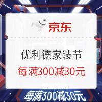 促销活动:京东 优利德 家装节