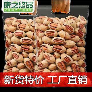 康之悠品 碧根果罐装大颗粒休闲零食礼包坚果特产250g-1000g含罐