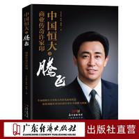 《中国恒大之腾飞》