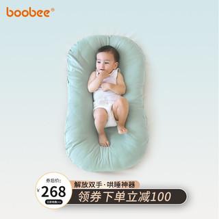 布比(BOOBEE)便携式床中床新生儿防惊跳宝宝床多功能防压子宫仿生床婴儿睡觉神器
