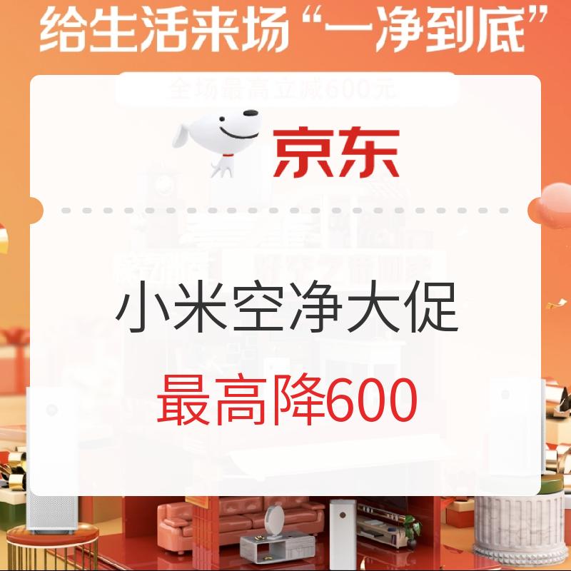 促销攻略 : 京东 小米品牌 空气净化器 促销专场