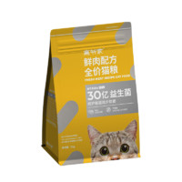GAOYEA 高爷家 真肉益生菌猫粮 1.5kg