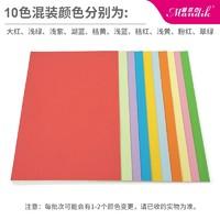 Mandik 曼蒂克 cs500 A4彩色复印纸 70g 100张 10色混装