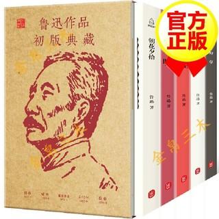 《鲁迅经典作品集全集》礼盒装全5册