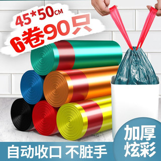 HANSHILIUJIA 汉世刘家 家用抽绳垃圾袋加厚一次性黑色塑料袋  45*50cm加厚 彩色6卷90只
