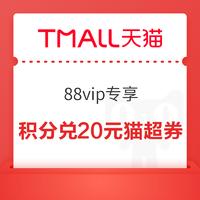 天猫超市 88vip专享 88积分兑换天猫超市199-20券