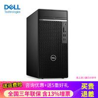 DELL 戴尔 台式机(DELL) 商用办公电脑单主机(含键盘鼠标) i5-11500/8G/1T+256G固态