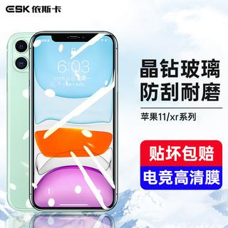 依斯卡 苹果11钢化膜 XR钢化膜 iphone11/xr手机膜 防指纹高清防爆玻璃膜非全屏JM486
