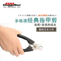 日本多格漫HomeBeauty猫狗指甲剪 宠物指甲钳指甲刀大小号