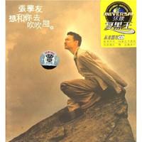 《黑胶王张学友:想和你去吹吹风》(CD)
