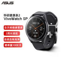 華碩(ASUS)VivoWatch SP智能手表心率血氧運動健康實時檢測健康表2(兩周續航/藍牙連接/3D曲面表鏡)46mm
