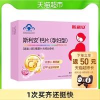 斯利安孕妇钙孕期补钙专用孕中晚期天猫孕妇型钙96片96片×1盒