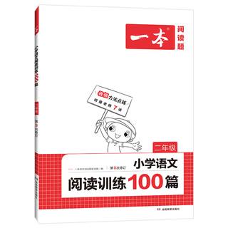 《一本小学语文阅读训练100篇》