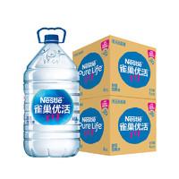 20日20点、88VIP:Nestlé Pure Life 雀巢优活 优活饮用水桶装水 5L*8瓶