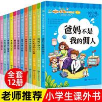 一年级课外书必读注音版12册小学生二三年级课外阅读书籍7-10儿童文学成长励志故事书籍
