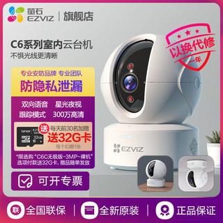 EZVIZ 萤石 家用夜视监控器wifi手机远程室内无线智能高清