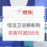 促销活动:京东 恒洁 秋季换新购