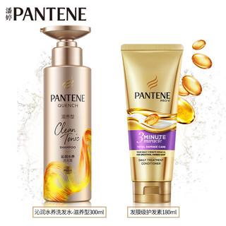 PANTENE 潘婷 洗护套装 (滋养型洗发水 300ml+三分钟护发素 180ml)
