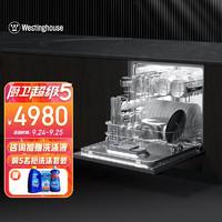 Westinghouse 西屋电气 西屋(Westinghouse)嵌入式洗碗机8套升级10套紫外线UV除菌热风烘干