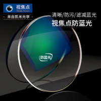 CHEMILENS 凯米 1.74折射率 u6防蓝光膜非球面镜片2片(送康视顿200元内镜框一副)