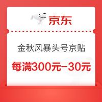 京东商城 金秋风暴 领每满300元减30元京贴