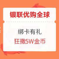 【月末金币活动】 : 银联优购全球 9月绑卡送金币 入群参与抽奖