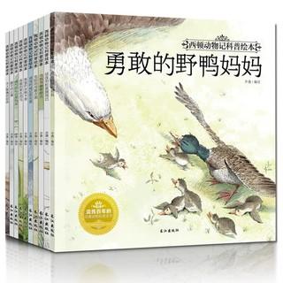 《西顿动物记科普绘本》 全套10册彩绘