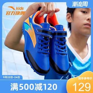 ANTA 安踏 童鞋男大童足球鞋2021新款夏季运动鞋男孩碎钉训练鞋儿童鞋子