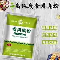 MYH 食用臭粉食品级碳酸氢铵碳铵烘焙食品添加剂做桃酥油条糕点用包邮 100g【赠送量勺】
