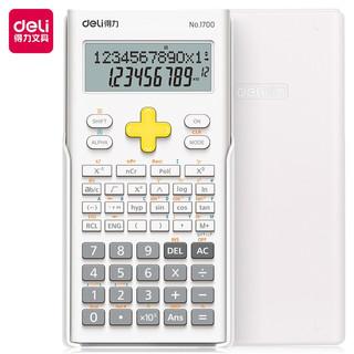deli 得力 时尚款函数计算器 双行LCD大屏显示 240种功能考试计算机(适用于初高中生) 白色1700