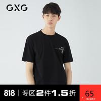 GXG 男装商场同款 夏季热卖男士纯棉黑色圆领短袖T恤男潮流