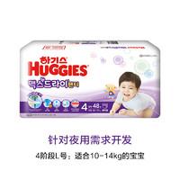 88VIP:HUGGIES 好奇 超干爽 婴儿成长裤 L48片