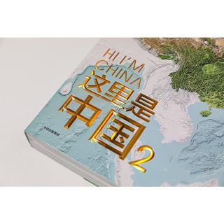 《这里是中国1+2》(套装2册)