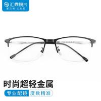HUIDING 汇鼎 1.60防蓝光镜片+金属半框-8836黑色镜框