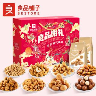 liangpinpuzi 良品铺子 坚果零食大礼包 坚果礼盒