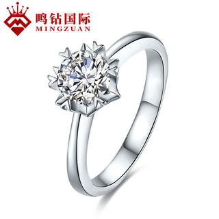 鸣钻国际 30分效果钻戒女 白18K金雪花六爪钻石戒指结婚求婚