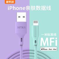 星系源数据线充电线苹果iphone全系列专用USB转L亲肤线MFi认证线