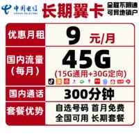 CHINA TELECOM 中国电信 长期翼卡 9元/月(45G全国流量+300分钟通话)
